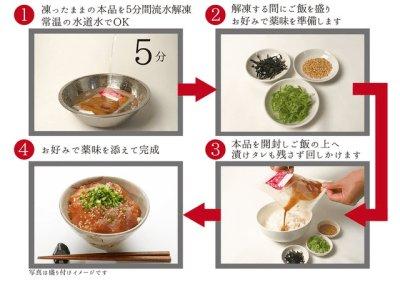 画像3: 【食べ比べセット】 まぐろのど旨い漬け(3種×2袋 計6袋)