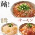 画像1: 【家食べ用】 漬け丼食べ比べ(まぐろ/サーモン/鯛 各2袋ずつ) (1)
