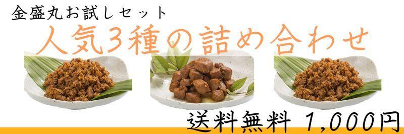 角煮1000円ポッキリ