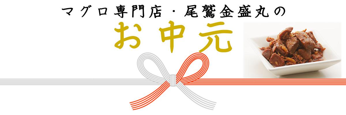 マグロ専門店・尾鷲金盛丸のお中元
