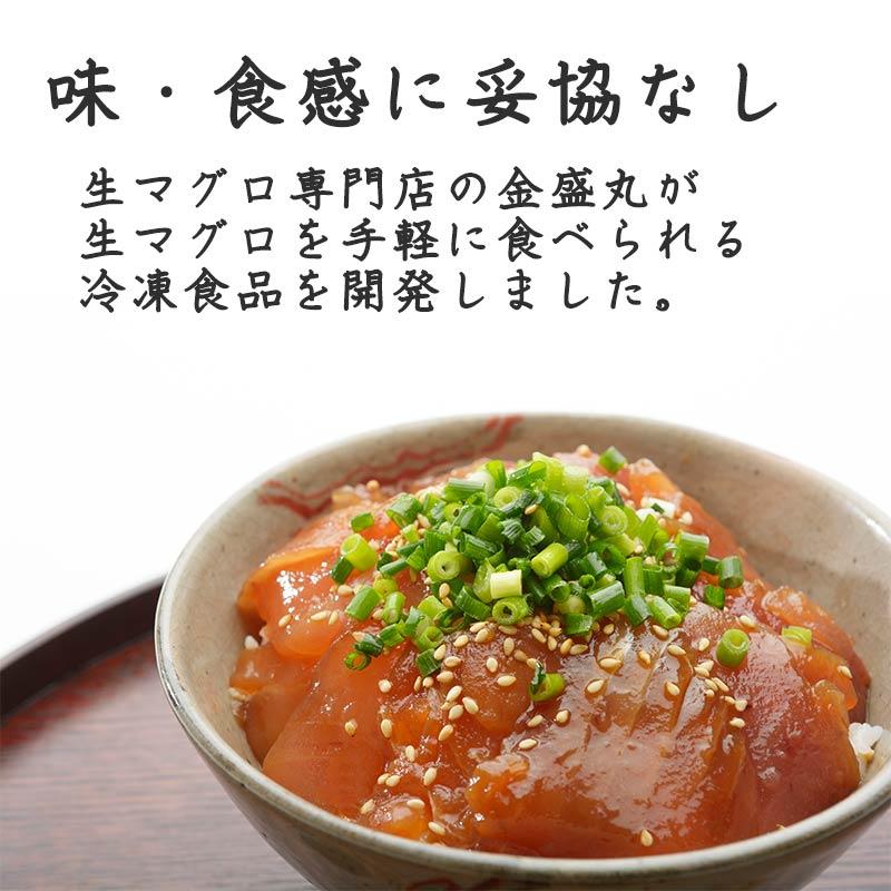 味・食感に妥協なし 生マグロ専門店の金盛丸が生マグロを手軽に食べられる冷凍食品を開発しました。