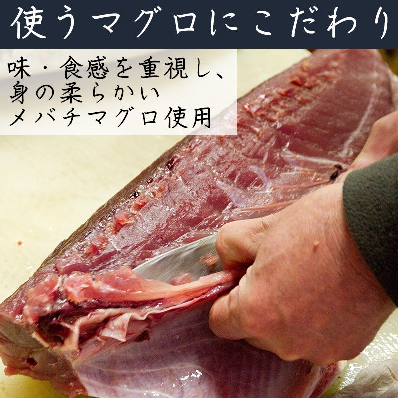 使うマグロにこだわり 味・食感を重視し、身の柔らかいメバチマグロを使用